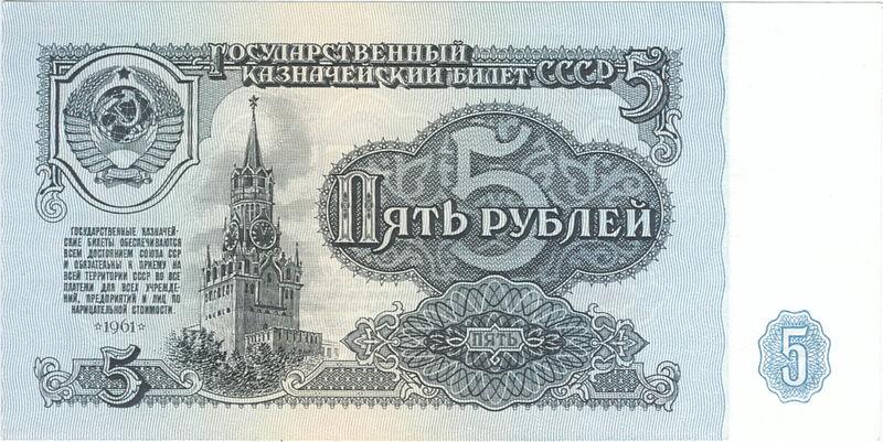 5 карбованців СРСР
